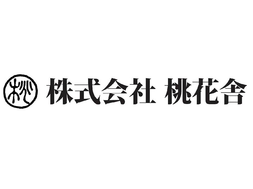 (株)桃花舎