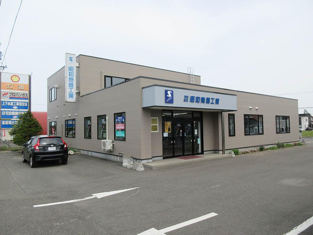 (株)昭和熱器工業
