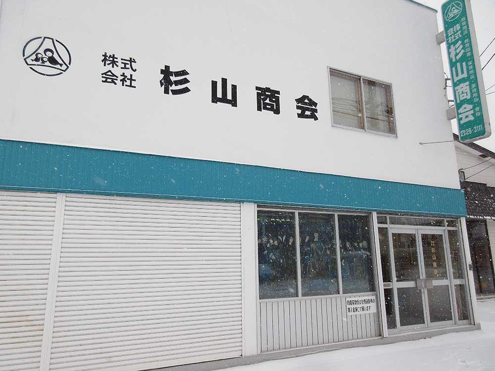 (株)杉山商会