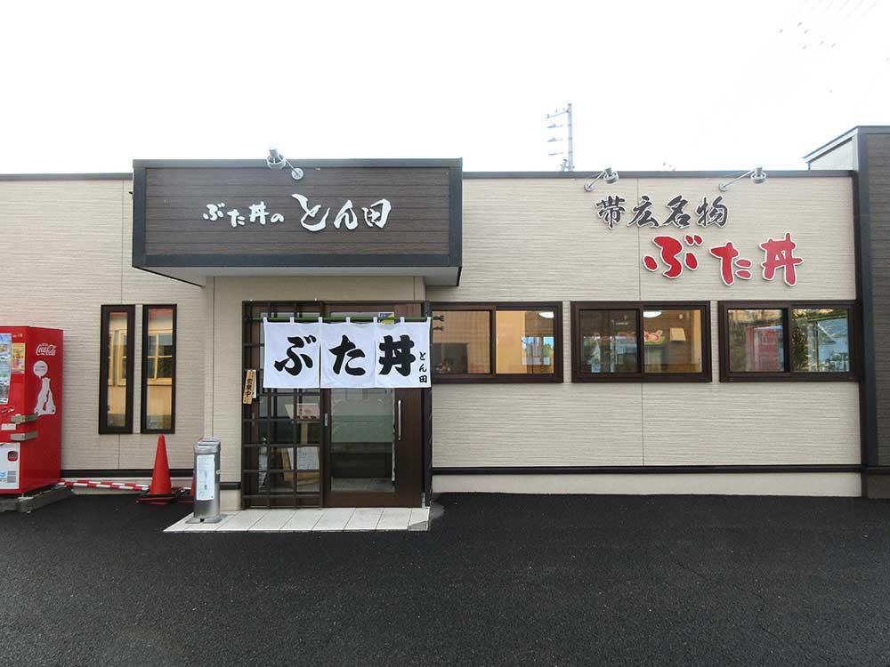 ぶた丼のとん田(株式会社 吉祥)