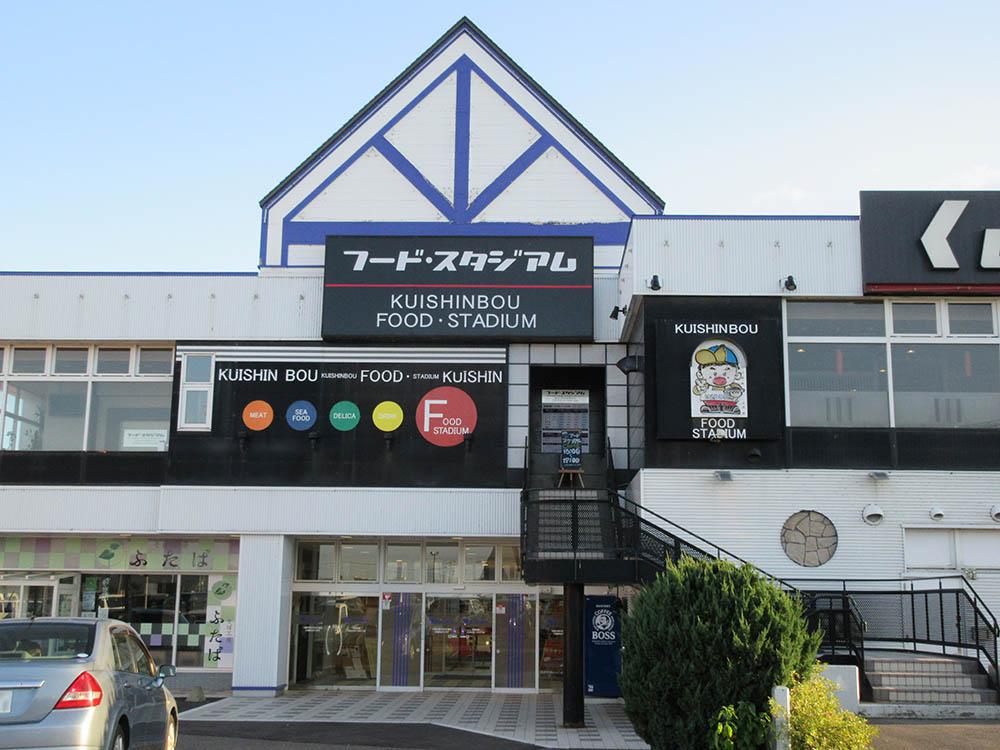 フードスタジアム 木野店