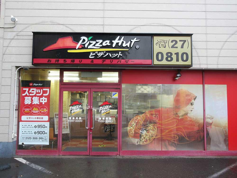 ピザハット帯広店