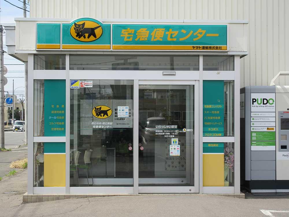 ヤマト運輸(株) 帯広南宅急便センター