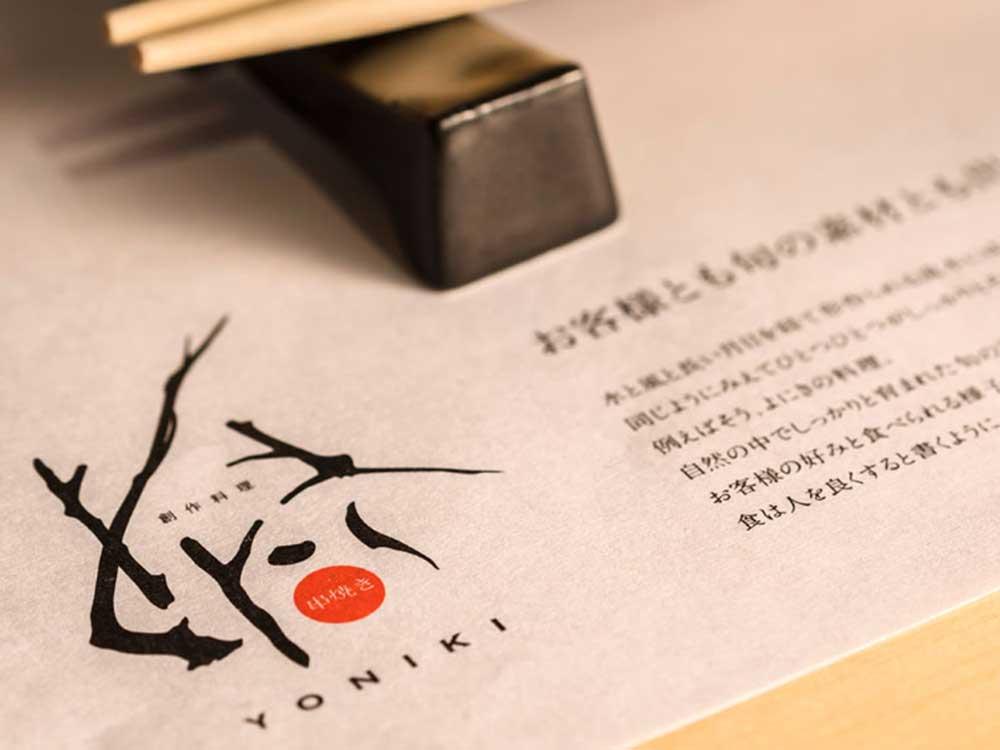 串焼き 創作料理  よにき・カフェレストランSAIKI-さいきー