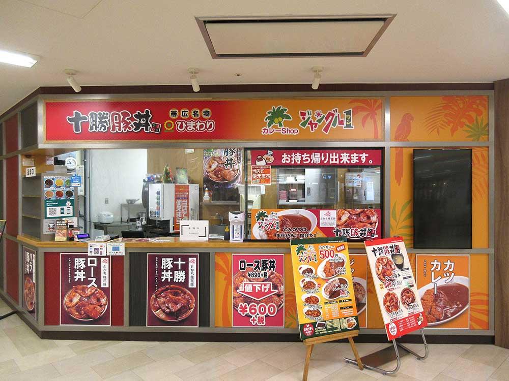 十勝豚丼ひまわり・ジャングル1 イオン帯広店
