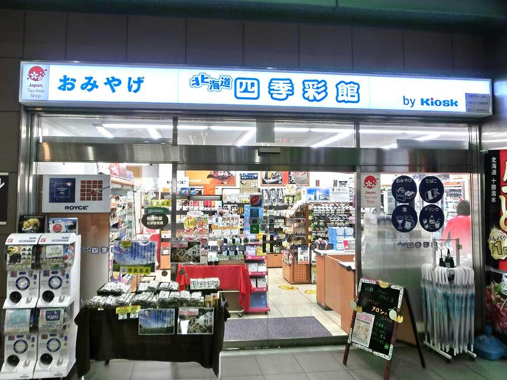 北海道四季彩館