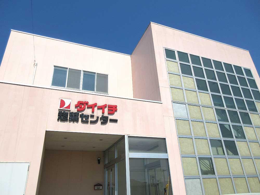 (株)ダイイチ 惣菜センター