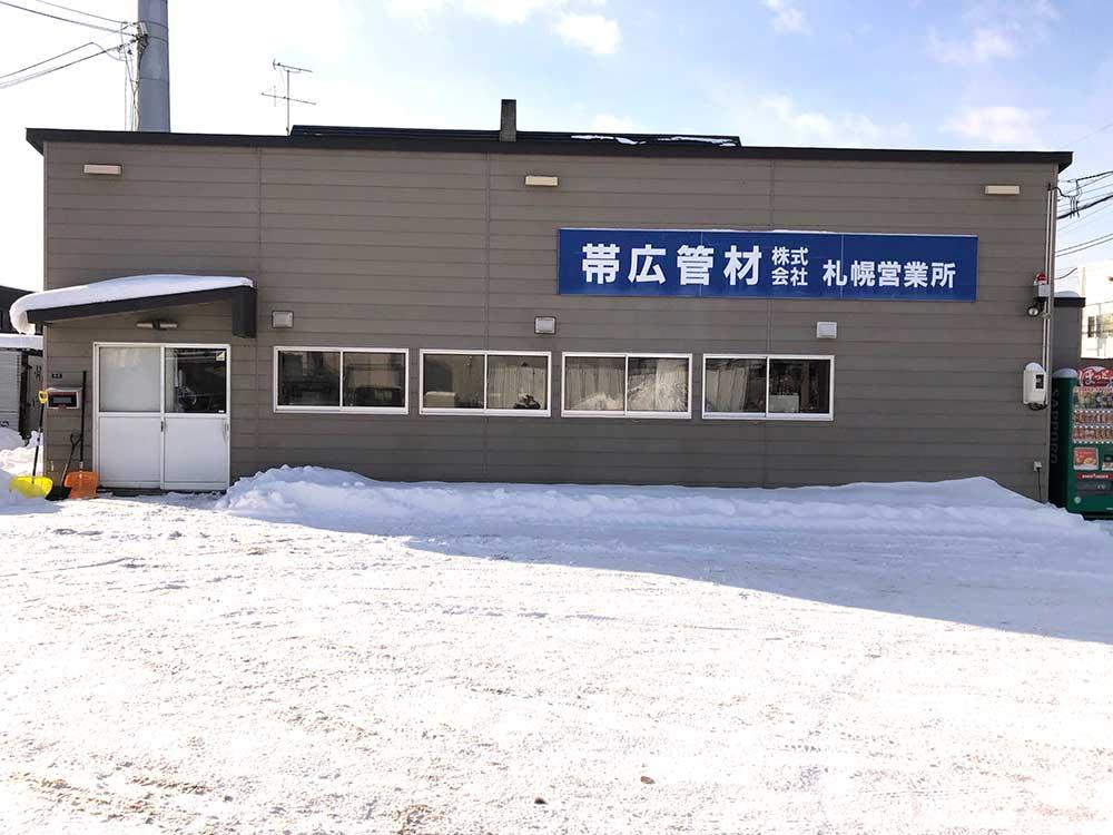 帯広管材(株)札幌営業所