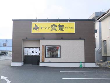ラーメン 寶龍 帯広大通店