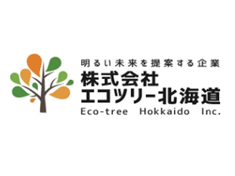 (株)エコツリー北海道