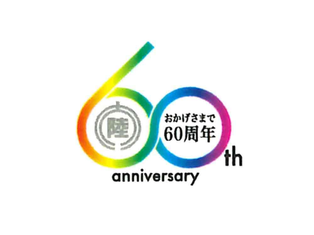 内陸運送(株)帯広営業所