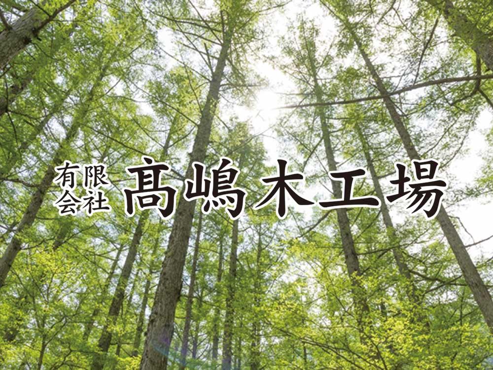 (有)髙嶋木工場