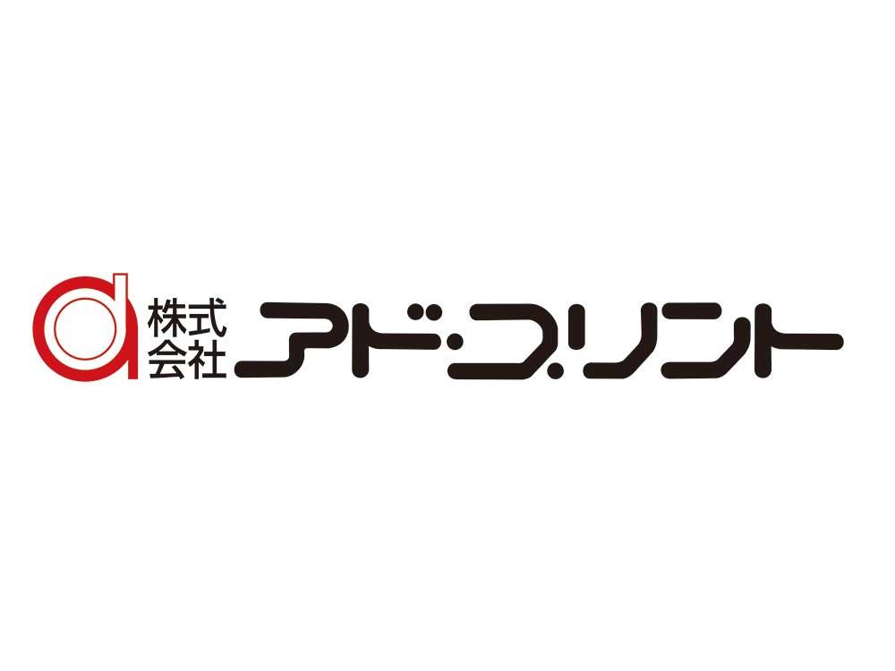 (株)アド・プリント