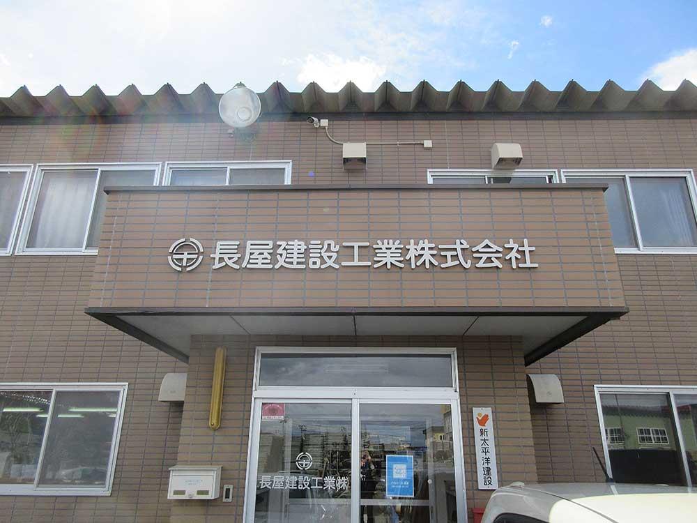 長屋建設工業(株)
